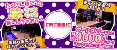 FREDDIE(フレッディ)【公式求人情報】(吉祥寺ガールズバー)の求人・バイト・体験入店情報