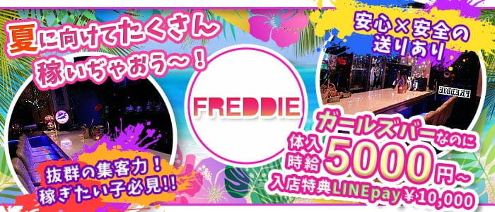 FREDDIE(フレッディ)【公式求人・体入情報】 吉祥寺ガールズバー バナー