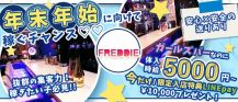 FREDDIE(フレッディ)【公式求人・体入情報】 バナー