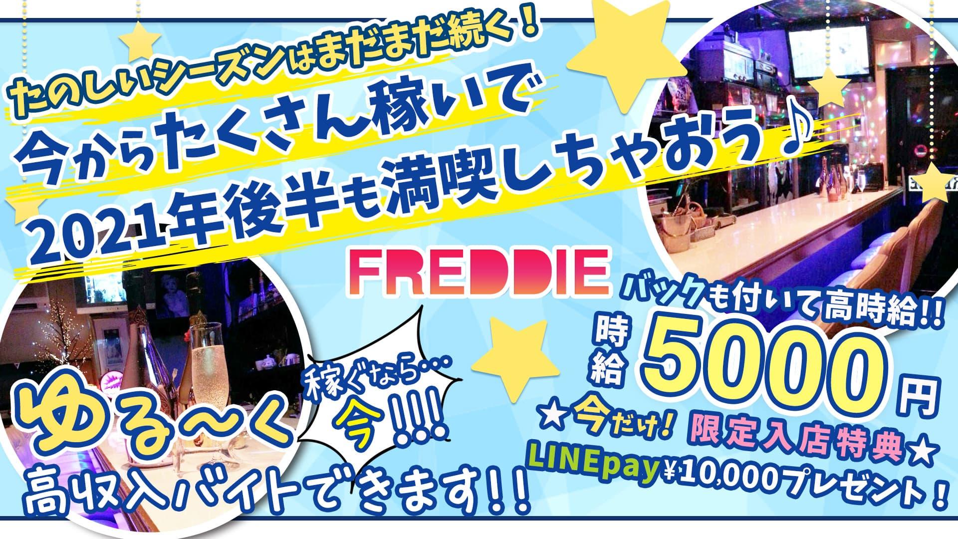 FREDDIE(フレッディ)【公式求人・体入情報】 吉祥寺ガールズバー TOP画像