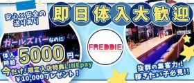 FREDDIE(フレッディ)【公式求人・体入情報】 吉祥寺ガールズバー 即日体入募集バナー