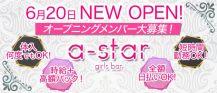 【昼】ガールズバー a-star(アスター)【公式求人情報】 バナー
