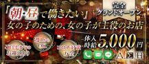 朝キャバ ASH(アッシュ)【公式求人情報】 バナー