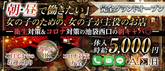 朝キャバ ASH(アッシュ)【公式求人・体入情報】 バナー