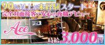 GIRL'S BAR ACE(エース)【公式求人情報】 バナー