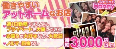 スナキャバ Honey(ハニー)【公式求人情報】(立川キャバクラ)の求人・バイト・体験入店情報