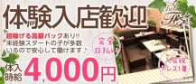 club F(クラブエフ)【公式求人情報】 バナー