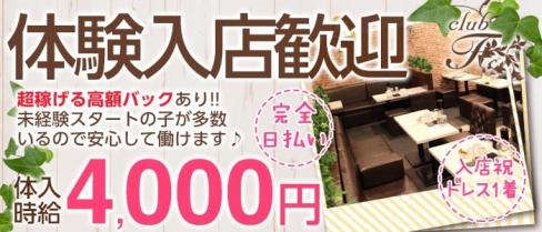 club F(クラブエフ)【公式求人情報】(関内キャバクラ)の求人・バイト・体験入店情報