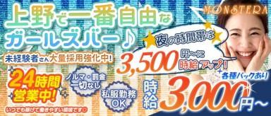【朝・昼・夜】MONSTERA(モンステラ)【公式求人情報】(上野ガールズバー)の求人・バイト・体験入店情報