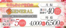 【布施】GENERAL(ジェネラル)【公式求人情報】 バナー