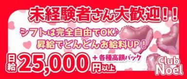Club Noel~ノエル~【公式求人情報】(平塚キャバクラ)の求人・バイト・体験入店情報