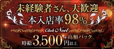 Club Noel~ノエル~【公式求人・体入情報】(平塚キャバクラ)の求人・バイト・体験入店情報
