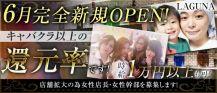 ラグナ (GIRLS BAR LAGUNA)【公式求人情報】 バナー