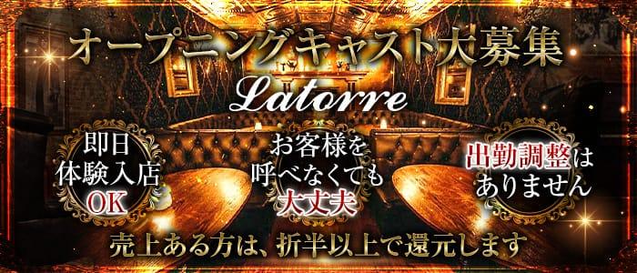 Latorre(ラトーレ) 六本木会員制ラウンジ バナー