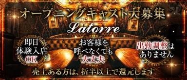 Latorre(ラトーレ)【公式求人情報】(六本木会員制ラウンジ)の求人・バイト・体験入店情報