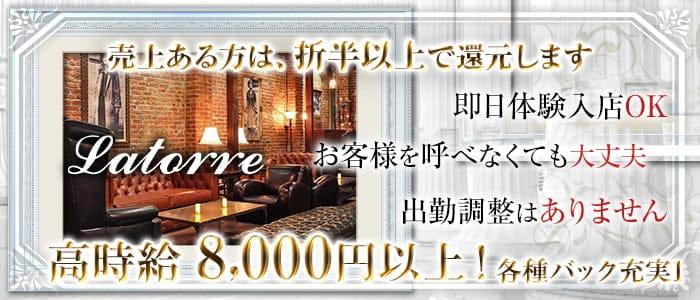 Latorre(ラトーレ)【公式求人・体入情報】 六本木会員制ラウンジ バナー