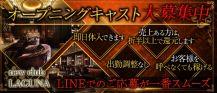 new club LAGUNA(ニュークラブ ラグナ)【公式求人情報】 バナー