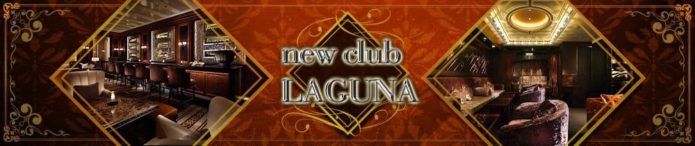 new club LAGUNA(ニュークラブ ラグナ)【公式求人・体入情報】 六本木ニュークラブ TOP画像