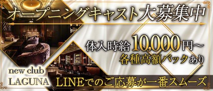 new club LAGUNA(ニュークラブ ラグナ)【公式求人・体入情報】 六本木ニュークラブ バナー
