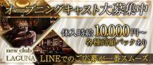 new club LAGUNA(ニュークラブ ラグナ)【公式求人・体入情報】 バナー