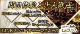 new club LAGUNA(ニュークラブ ラグナ)【公式求人・体入情報】 六本木ニュークラブ 即日体入募集バナー