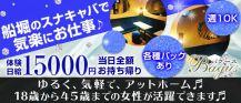 【船堀】Bagus(バグース)【公式求人情報】 バナー