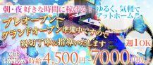 【朝・夜】Club LINDA(クラブ リンダ)【公式求人情報】 バナー