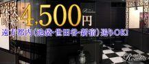 club Roselea(クラブ ロゼリア)【公式求人情報】 バナー