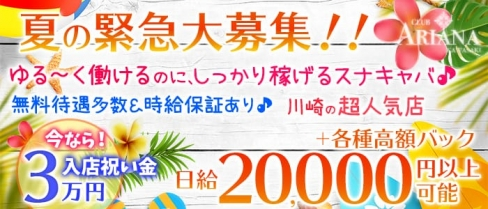 CLUB Ariana(クラブ アリアナ)【公式求人情報】(川崎キャバクラ)の求人・バイト・体験入店情報