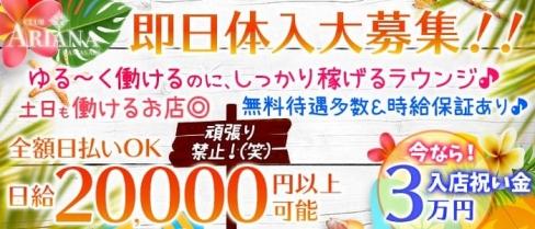 CLUB Ariana(クラブ アリアナ)【公式求人情報】(川崎ラウンジ)の求人・バイト・体験入店情報