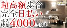 CLUB D(クラブ ディー)【公式求人情報】 バナー
