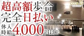 CLUB D(クラブ ディー)【公式求人情報】