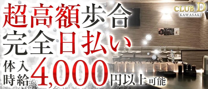 CLUB D(クラブ ディー) 川崎キャバクラ バナー