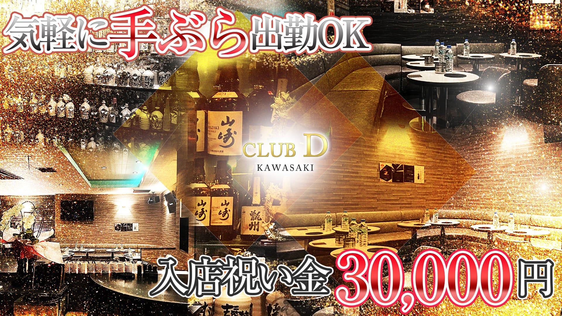 CLUB D(クラブ ディー) 川崎キャバクラ TOP画像