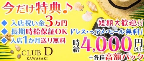 CLUB D(クラブ ディー)【公式求人情報】(川崎キャバクラ)の求人・バイト・体験入店情報