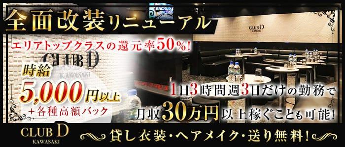 CLUB D(クラブ ディー)【公式求人・体入情報】 川崎キャバクラ バナー