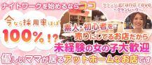 【津田沼駅前】ラウンジ grand reve ~グランレーヴ~【公式求人・体入情報】 バナー