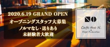 Cafe the N.(エヌドット)【公式求人情報】(天神ガールズバー)の求人・バイト・体験入店情報