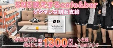 Cafe the N.(エヌドット)【公式求人・体入情報】(天神ガールズバー)の求人・バイト・体験入店情報