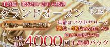 【本八幡】お姉さんキャバクラ RAIN(レイン)【公式求人情報】 バナー