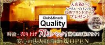 Club&Snack Quality~クオリティ~【公式求人情報】 バナー