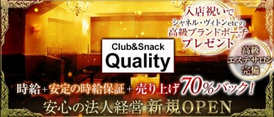 Club&Snack Quality~クオリティ~【公式求人情報】(関内ラウンジ)の求人・バイト・体験入店情報