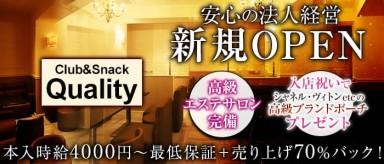 Club&Snack Quality~クオリティ~【公式求人情報】(関内スナック)の求人・バイト・体験入店情報