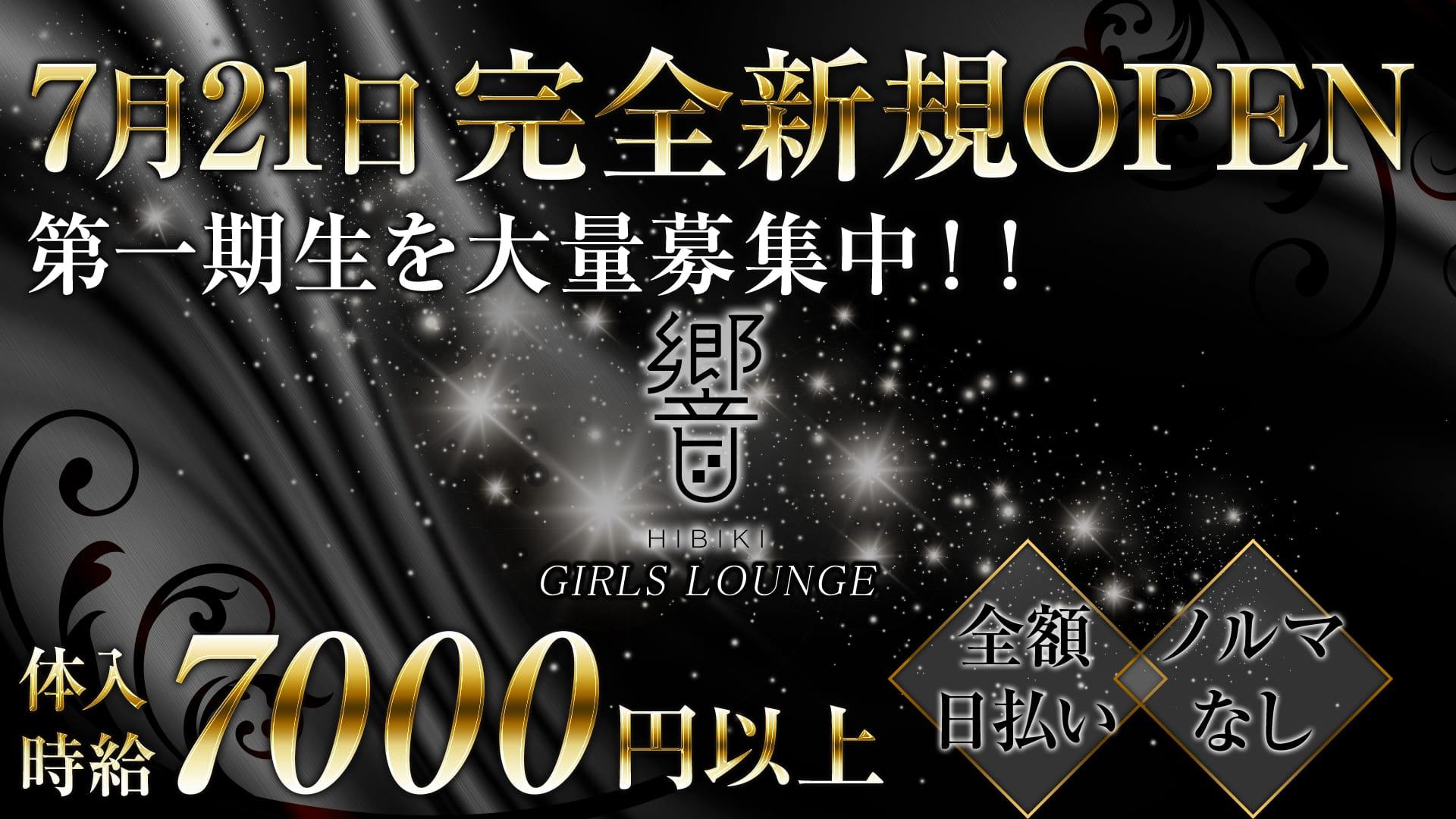 GIRLS LOUNGE 響(ひびき) 錦糸町ガールズラウンジ TOP画像