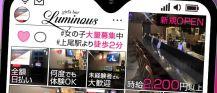 Girl's Bar LUMINOUS(ルミナス)【公式求人情報】 バナー