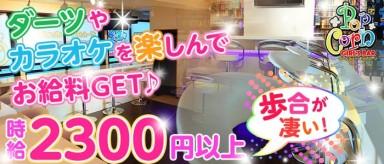【上福岡駅】 Popcorn(ポップコーン)【公式求人情報】(川越ガールズバー)の求人・バイト・体験入店情報