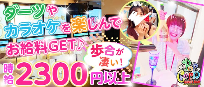 【上福岡駅】 Popcorn(ポップコーン) 上福岡ガールズバー バナー