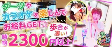 【上福岡駅】 Popcorn(ポップコーン)【公式求人情報】(上福岡ガールズバー)の求人・バイト・体験入店情報