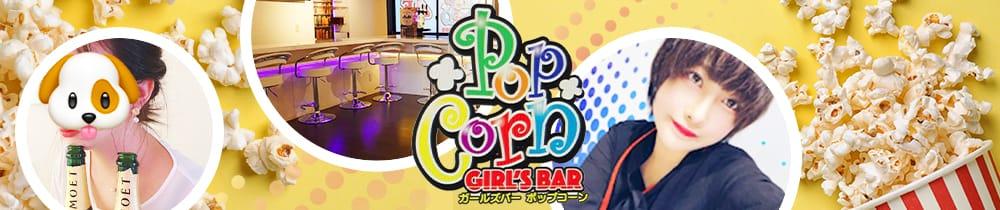 【上福岡駅】 Popcorn(ポップコーン) 上福岡ガールズバー TOP画像