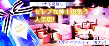Club JELLY(ジェリー)【公式求人・体入情報】(高田馬場キャバクラ)の求人・バイト・体験入店情報